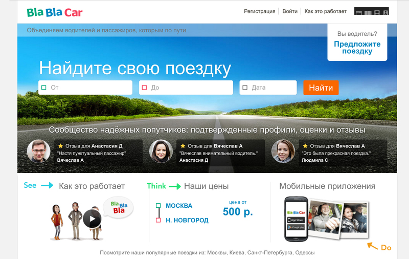 blablacar framework see think do care главная Россия
